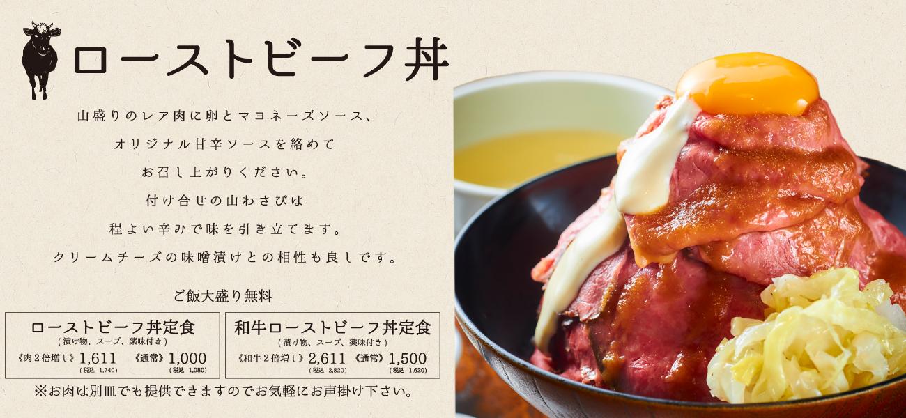 オススメは「和牛ローストビーフ定食(税抜1,500円)」 「ローストビーフ大野」のローストビーフ丼は、見て楽しく食べて美味しい肉メニューです。